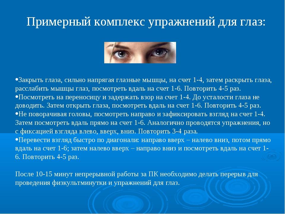 Примерный комплекс упражнений для глаз: Закрыть глаза, сильно напрягая глазны...