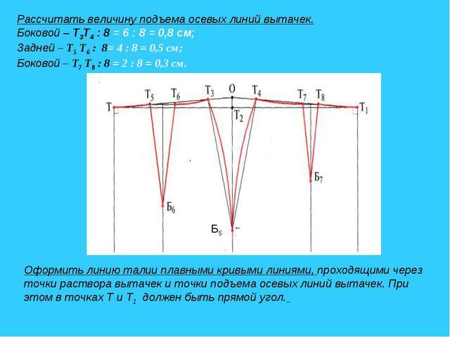 Рассчитать величину подъема осевых линий вытачек. Боковой – Т3Т4 : 8 = 6 : 8...