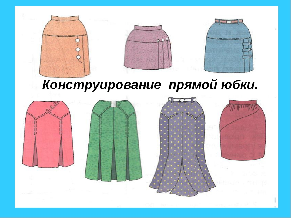 Конструирование прямой юбки.
