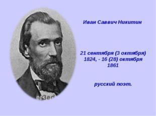 Иван Саввич Никитин 21 сентября (3 октября) 1824, - 16 (28) октября 1861 русс