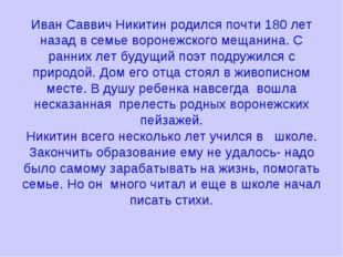 Иван Саввич Никитин родился почти 180 лет назад в семье воронежского мещанина