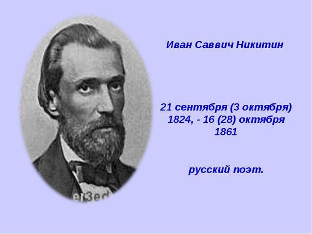 Иван Саввич Никитин 21 сентября (3 октября) 1824, - 16 (28) октября 1861 русс...