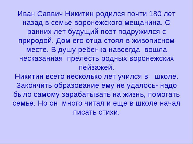 Иван Саввич Никитин родился почти 180 лет назад в семье воронежского мещанина...