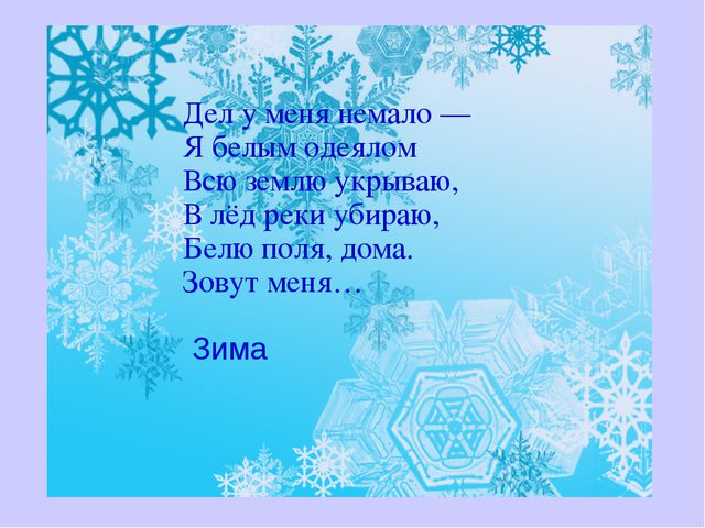 Дел у меня немало — Я белым одеялом Всю землю укрываю, В лёд реки убираю, Бел...