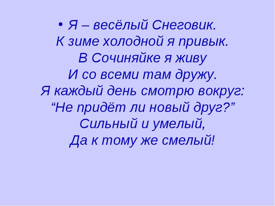 Я – весёлыйСнеговик. К зиме холодной я привык. В Сочиняйке я живу И со всеми...