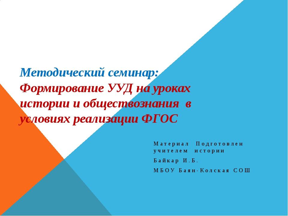 Методический семинар: Формирование УУД на уроках истории и обществознания в у...