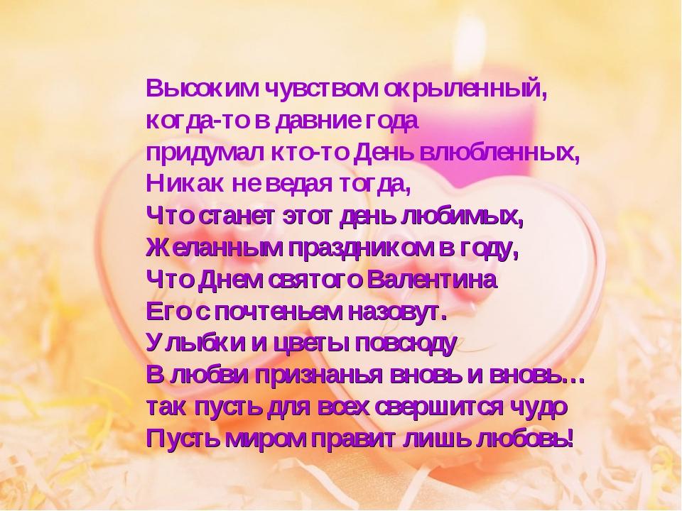 Высоким чувством окрыленный, когда-то в давние года придумал кто-то День влюб...