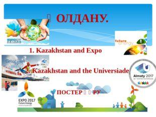 І топтың тапсырмасы ПОСТЕР ҚОРҒАУ 1. KAZAKHSTAN AND EXPO