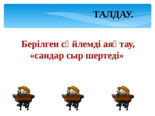 """""""Жалғасын тап """" ойыны І ТОП 1. The Republic of Kazakhstan is ----------------"""