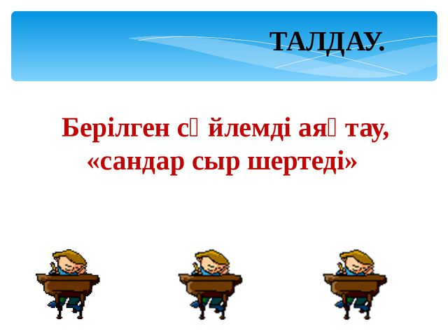 """""""Жалғасын тап """" ойыны І ТОП 1. The Republic of Kazakhstan is ----------------..."""