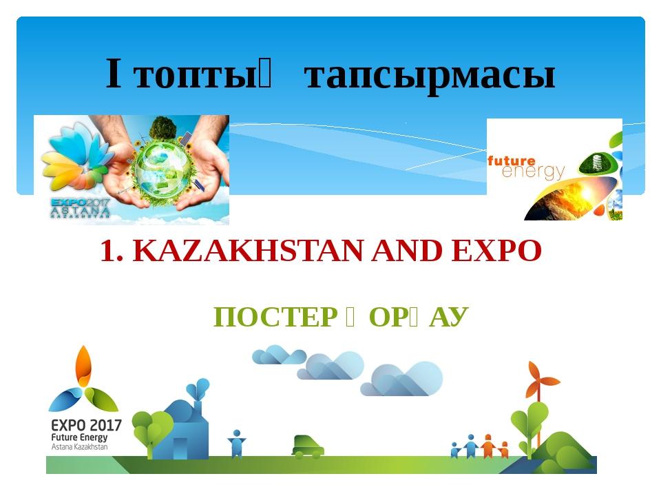 ІІ топтың тапсырмасы 2. KAZAKHSTAN AND THE UNIVERSIADE ПОСТЕР ҚОРҒАУ