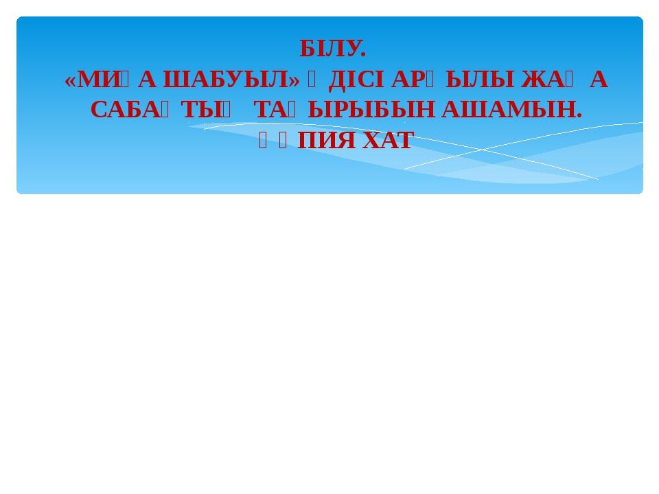 ЖАҢА САБАҚТЫҢ ТАҚЫРЫБЫ: ТАҚЫРЫБЫ: Kazakhstan is our Motherland