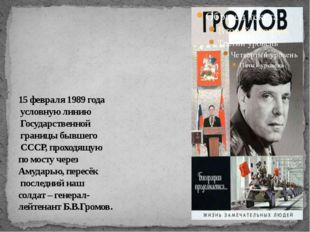 15 февраля 1989 года условную линию Государственной границы бывшего СССР, пр