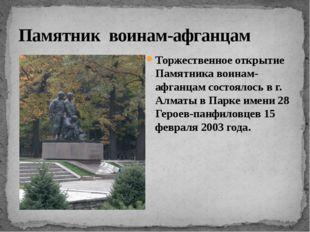Торжественное открытие Памятника воинам-афганцам состоялось в г. Алматы в Па