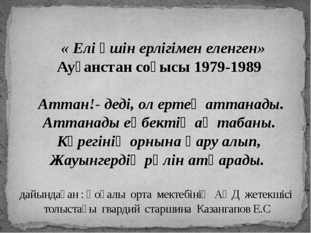 « Елі үшін ерлігімен еленген» Ауғанстан соғысы 1979-1989 Аттан!- деді, ол ер...