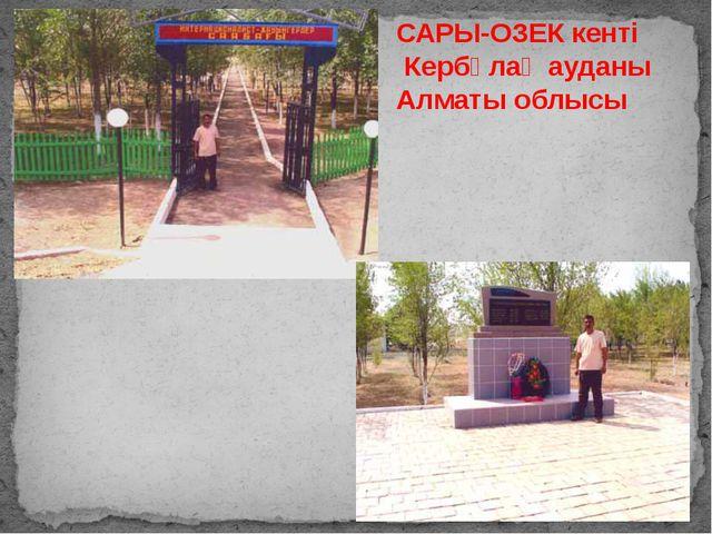САРЫ-ОЗЕК кенті Кербұлақ ауданы Алматы облысы