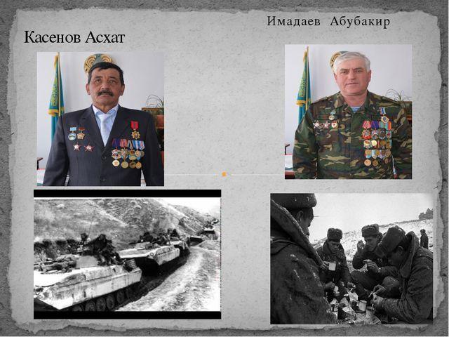 Имадаев Абубакир Касенов Асхат