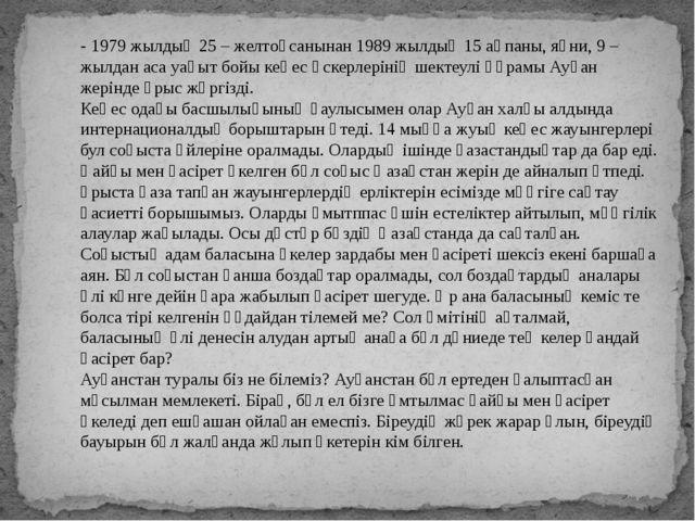 - 1979 жылдың 25 – желтоқсанынан 1989 жылдың 15 ақпаны, яғни, 9 – жылдан аса...