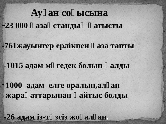 Ауған соғысына -23 000 қазақстандық қатысты -761жауынгер ерлікпен қаза тапты...