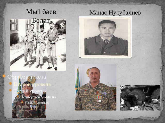Мыңбаев Болат Манас Нусубалиев