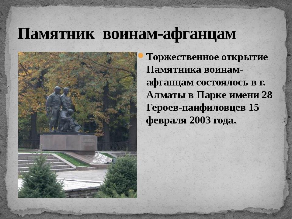 Торжественное открытие Памятника воинам-афганцам состоялось в г. Алматы в Па...