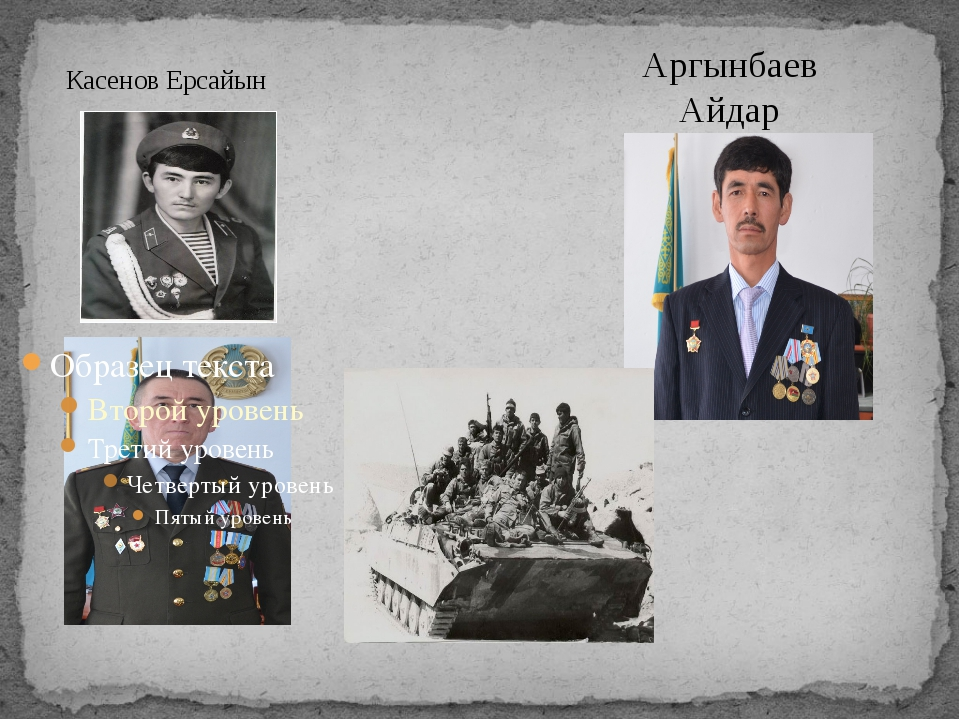 Касенов Ерсайын Аргынбаев Айдар