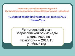 Министерство образования и науки РБ Муниципальное автономное общеобразователь