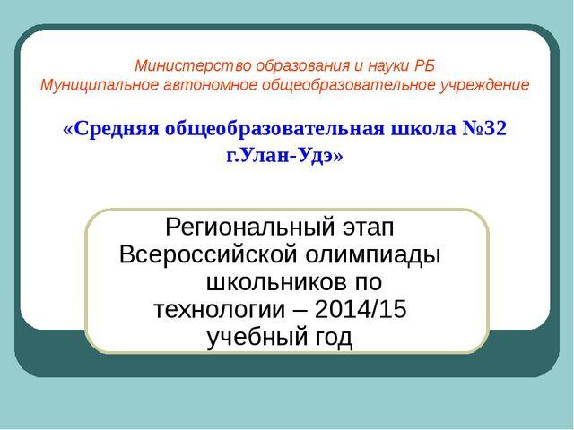 Министерство образования и науки РБ Муниципальное автономное общеобразователь...