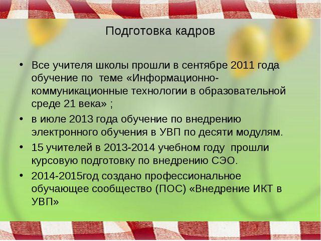 Подготовка кадров Все учителя школы прошли в сентябре 2011 года обучение по т...