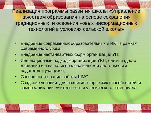 Реализация программы развития школы «Управление качеством образования на осно...
