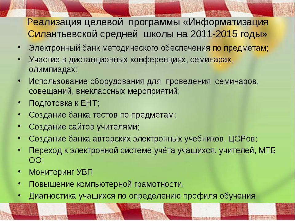 Реализация целевой программы «Информатизация Силантьевской средней школы на 2...