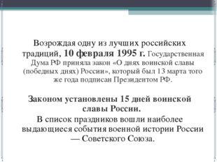 Возрождая одну из лучших российских традиций, 10 февраля 1995 г. Государствен