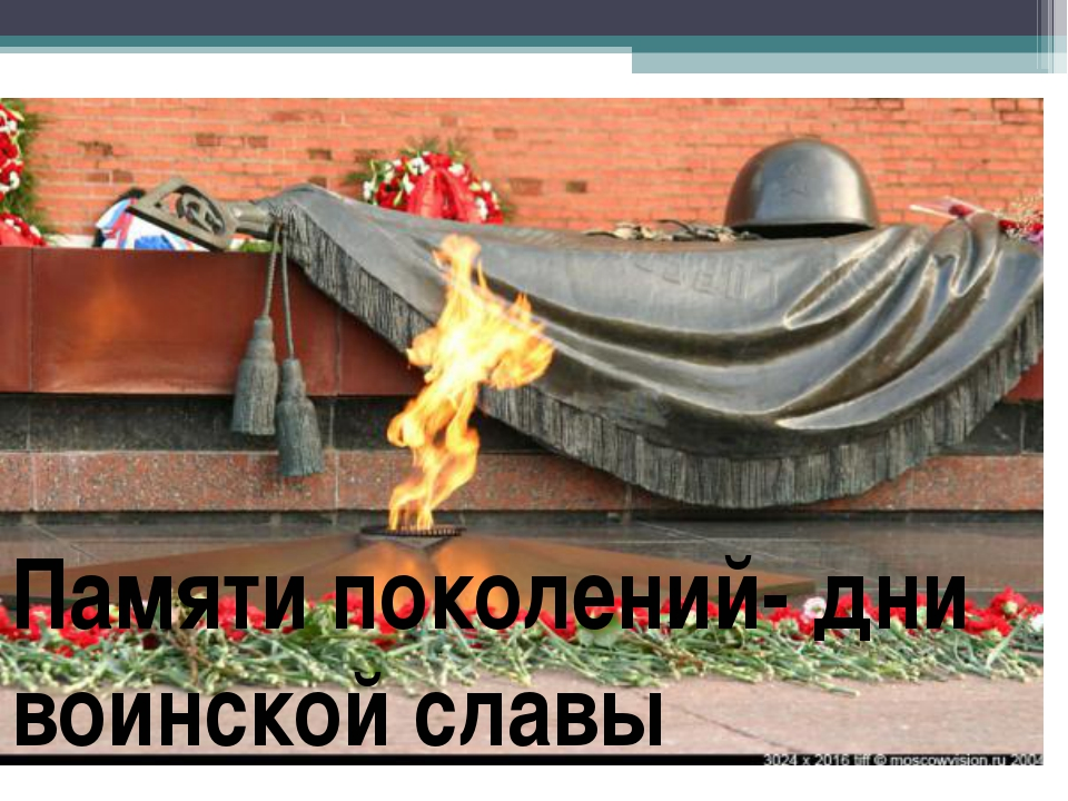 Памяти поколений- дни воинской славы