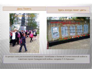 В центре села располагается мемориал погибшим в Великой Отечественной войне и