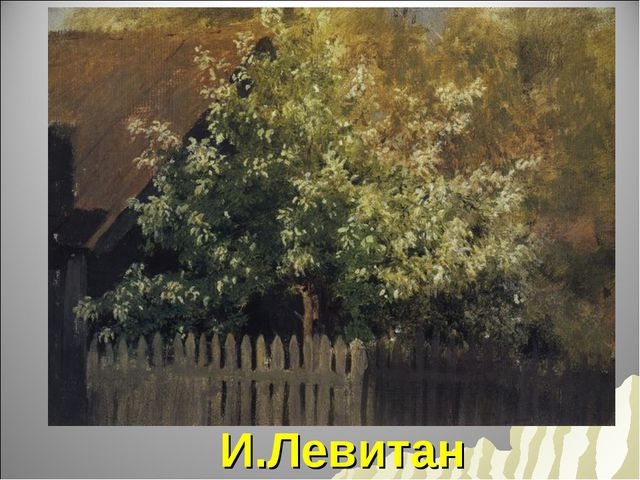 И.Левитан