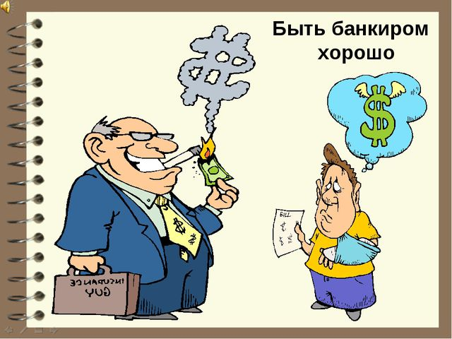 Быть банкиром хорошо