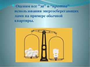 """Оценим все """"за"""" и """"против"""" использования энергосберегающих ламп на примере об"""