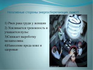Негативные стороны энергосберегающих ламп!!! 1) Риск рака груди у женщин 2)