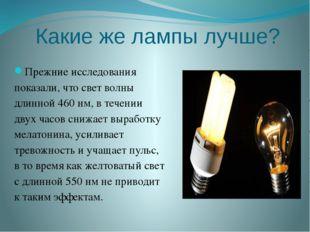 Какие же лампы лучше? Прежние исследования показали, что свет волны длинной