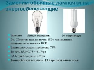 Заменим на Эн. Сберегающая лампочка 15Вт эквивалентна лампочке накаливания 10