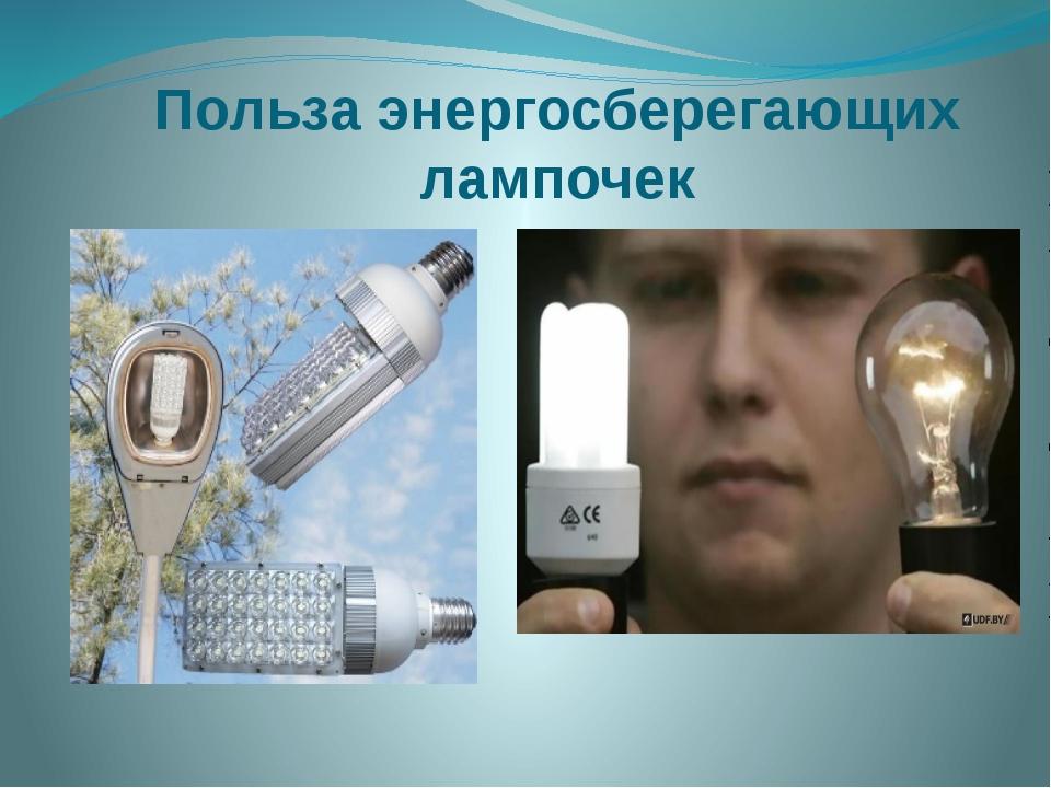 Польза энергосберегающих лампочек