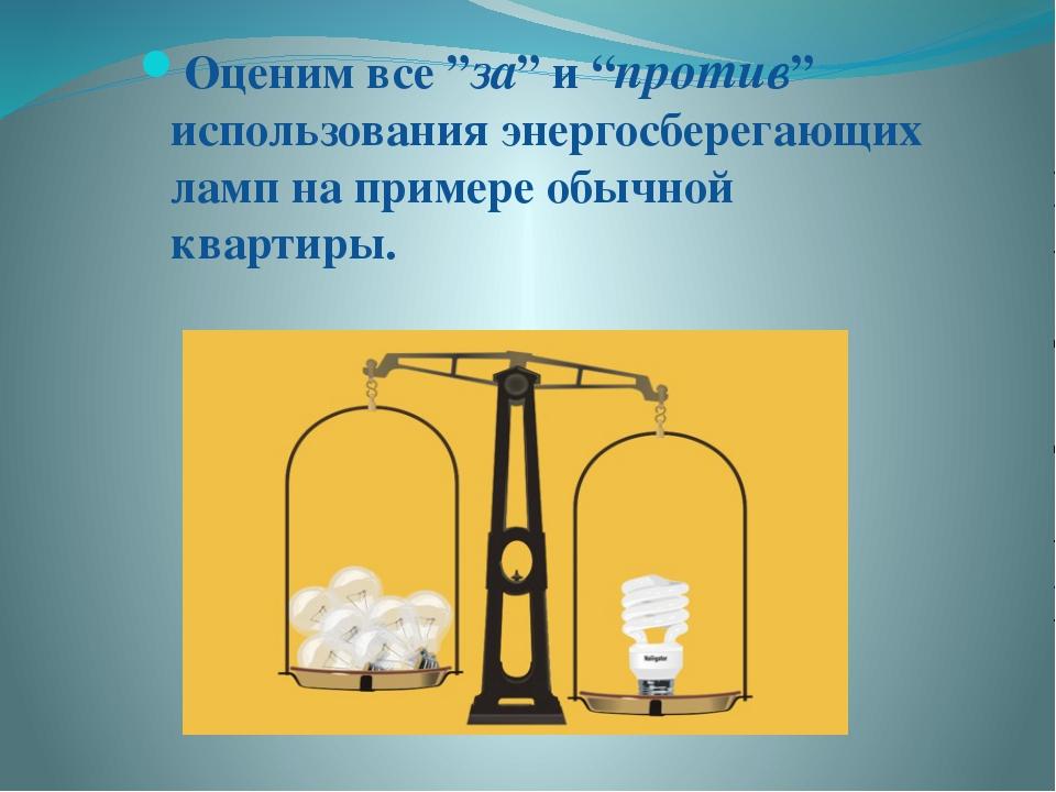 """Оценим все """"за"""" и """"против"""" использования энергосберегающих ламп на примере об..."""