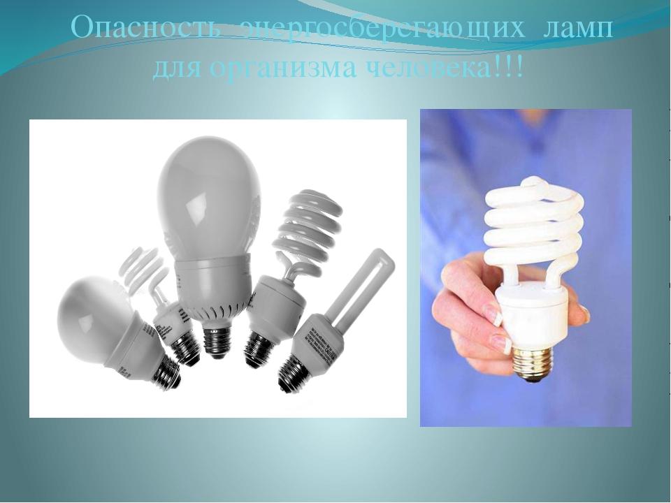 Опасность энергосберегающих ламп для организма человека!!!