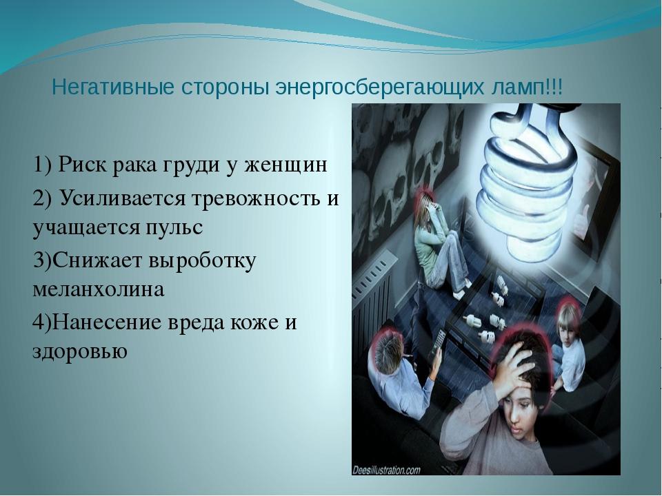 Негативные стороны энергосберегающих ламп!!! 1) Риск рака груди у женщин 2)...
