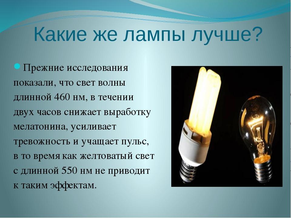 Какие же лампы лучше? Прежние исследования показали, что свет волны длинной...