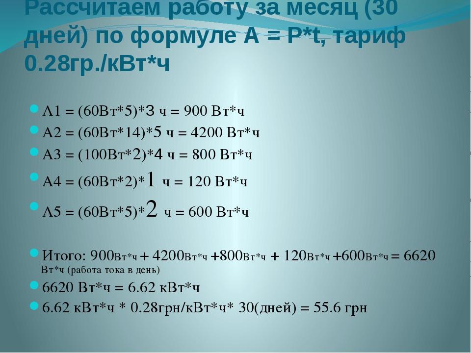 A1 = (60Вт*5)*3 ч = 900 Вт*ч A2 = (60Вт*14)*5 ч = 4200 Вт*ч А3 = (100Вт*2)*4...