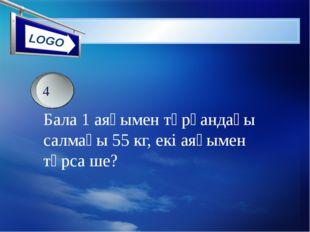 www.themegallery.com 1 км/сағ неше м/с бар? 17 LOGO