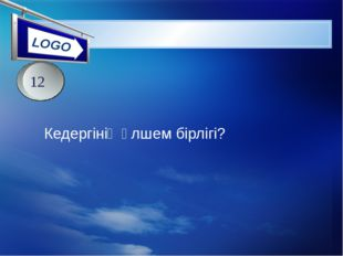 www.themegallery.com 14 Бәйге 13 12 11 10 9 8 7 6 5 4 3 2 1 30 29 28 27 26 25
