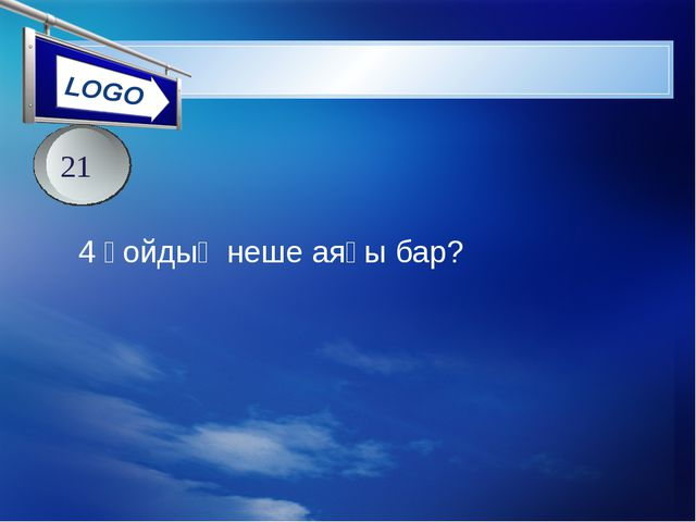 www.themegallery.com 6 4 3 2 5 7 8 1 9 «Миға шабуыл» LOGO