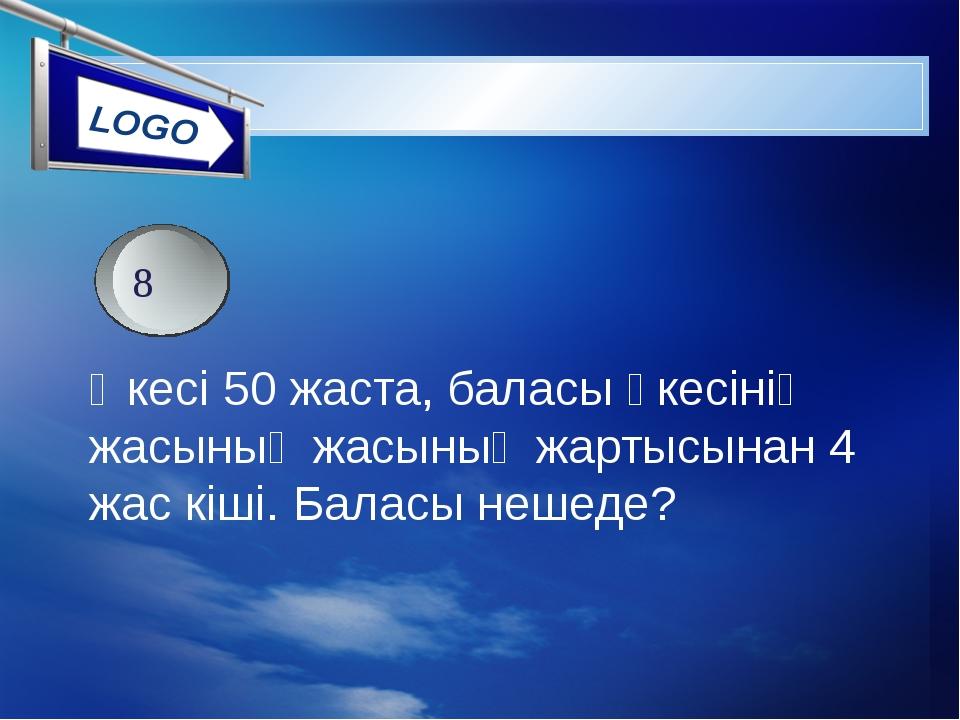 www.themegallery.com 14 Бәйге 13 12 11 10 9 8 7 6 5 4 3 2 1 30 29 28 27 26 25...
